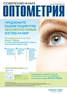 Actual Optometry №3, 2014