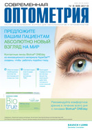 Actual Optometry №8, 2013