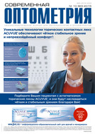Actual Optometry №10, 2015