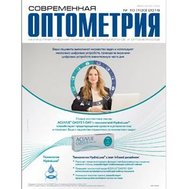 Actual Optometry №10, 2016